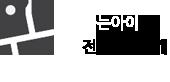 웃는아이 전국지사소개