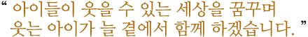 웃는아이 CEO 소개